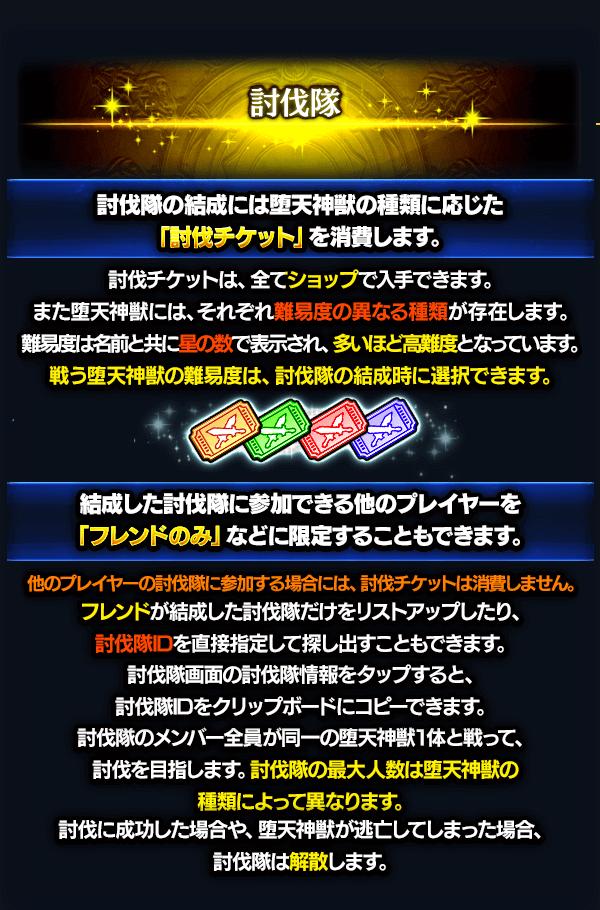 raid_006