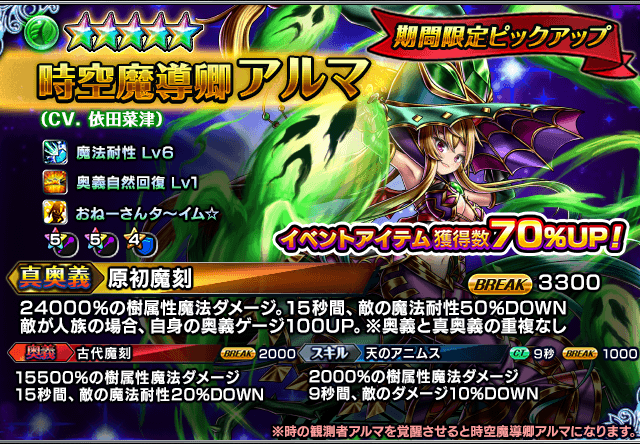unit_summon_186_p