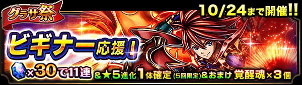 10153_summon_banner
