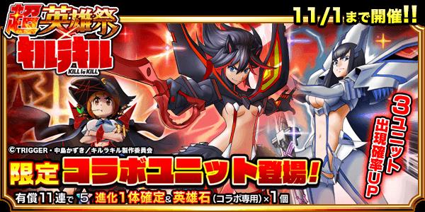 10161_summon_banner