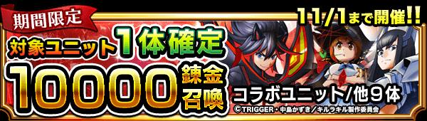 30090_summon_banner