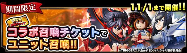 40004_summon_banner