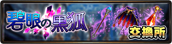 alchemy_exchange_banner_2003800