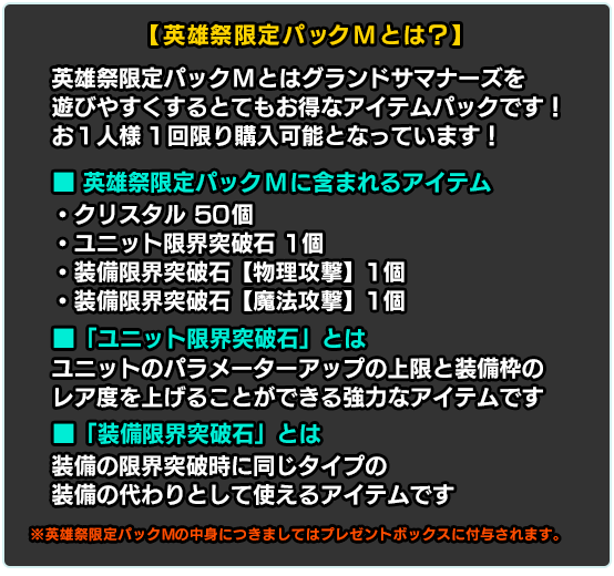 hero_pack_1st_3_text
