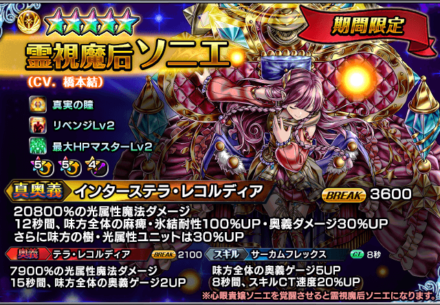 unit_summon_187_l
